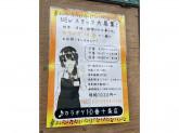 カラオケ10番 十条店