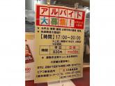カネ美食品株式会社 東栄店
