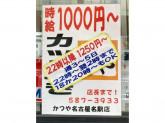 かつや 名古屋名駅店