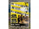 奥志摩 名駅笹島本店