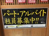 串かつ でんがな 高円寺店