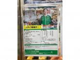 ローソンストア100 栄三蔵通店