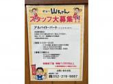 世界の山ちゃん 納屋橋店