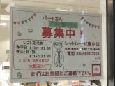 シャトレーゼ 豊中店