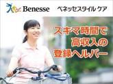 ベネッセ介護センター磯子(未経験OK)