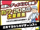 シンテイトラスト株式会社 横浜支社 大船2エリア