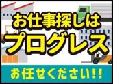 株式会社プログレス矢作橋エリア/pg089092