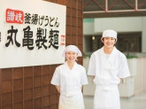丸亀製麺旭川店(柔軟シフト)[110650]