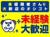 株式会社ホットスタッフ滋賀[210922040007]