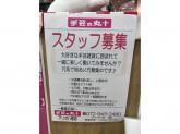 手芸の丸十 アリオ八尾店