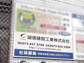 誠信建設工業株式会社
