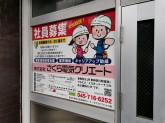 株式会社さくら電気クリエート 本社/横浜営業所