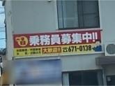 東部タクシー株式会社 本社営業所