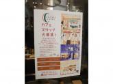 アマルフィイ カフェ(AMALFI CAFFE)