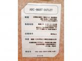 ABC-MART アウトレット マリノアシティ福岡店