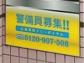 日綜警備 株式会社 名古屋事務所