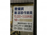 ジャパンサービス株式会社
