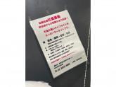 スーパーシマダヤ 大塚店