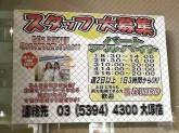 クリーニングたんぽぽ 大塚店
