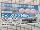 ローソン 阿久比草木店