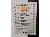 立喰い寿司 魚がし日本一 みなとみらい店
