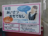 ホワイト急便 東栄町店