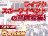 株式会社SGS 神奈川店(1)