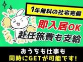 株式会社FMC滋賀営業所/五位堂エリア1
