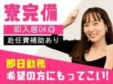 株式会社FMC大阪営業所/中庄エリア6