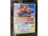 昭和シェル ユタカ産業(株)ユタカスタンド豊川SS
