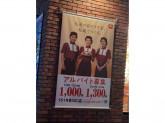 すき家 151号豊川IC店