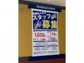 はま寿司 マチニワ豊川店