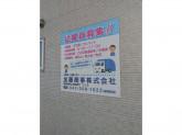 加藤商事(株) 東大和営業所
