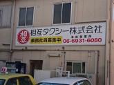 相互タクシー 本社営業所