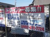株式会社西日本ライナー