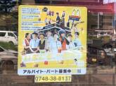 マクドナルド イオン近江八幡店