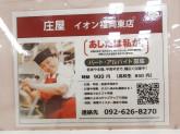 庄屋 イオン福岡東店