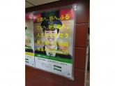 株式会社JR東日本ステーションサービス(吉祥寺駅)