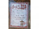 (有)えびす製菓 三郷店