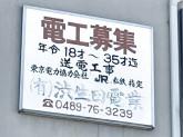 有限会社 渋生田電業