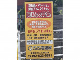 カレーハウス CoCo壱番屋 東区二又瀬店