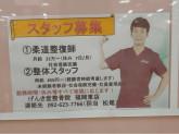 げんき堂整骨院 イオン福岡東店