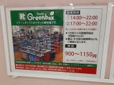 グリーンボックス 福岡東店
