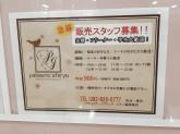 Patisserie ichiryu(パティスリー イチリュウ) 福岡東店