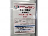 セブン-イレブン 京王橋本駅店