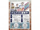 GEO福岡二又瀬店
