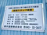 新井塗装株式会社