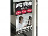 美容室iwasaki(イワサキ) 港南台店
