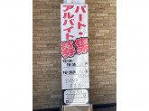いきな黒塀 越谷東大沢店