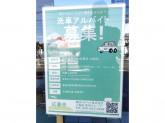 横浜トヨペット 相武台店